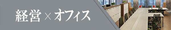 「経営×オフィス」